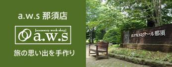 那須の体験工房「和楽日」で手作り体験|革小物・シルバーアクセサリー[a.w.s]